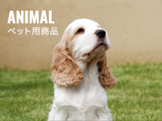 ANIMAL ペット用商品