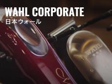 WAHL CORPORATE 日本ウォール
